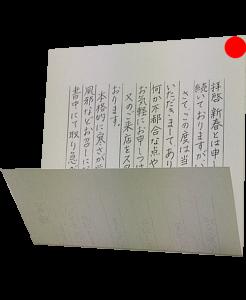 手紙を封筒に入れる-2